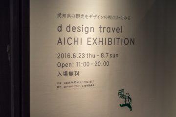 d design travel AICHI EXHIBITION