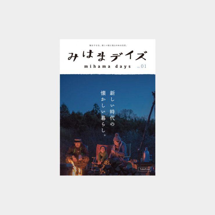 みはまデイズ Vol.01