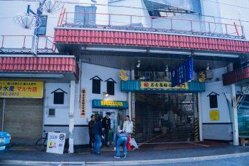 柳橋商店街