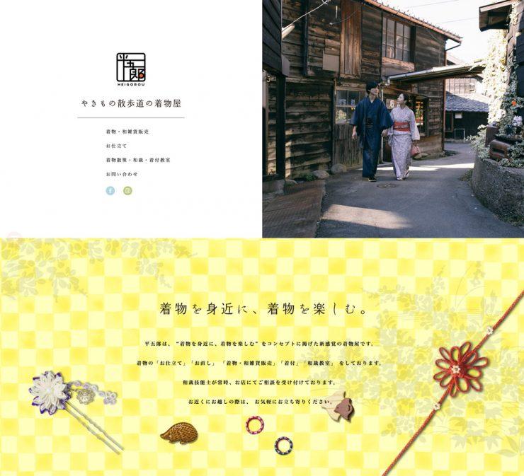 常滑 着物屋 平五郎 ホームページ画像