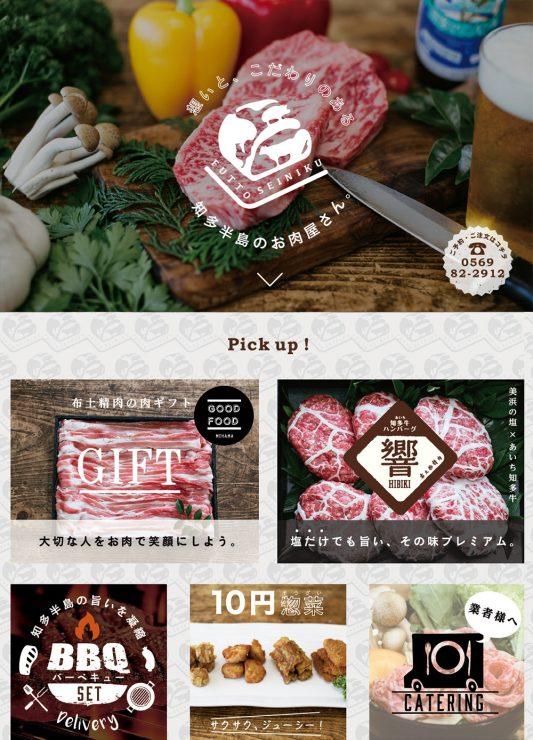 布土精肉 ホームページ制作事例