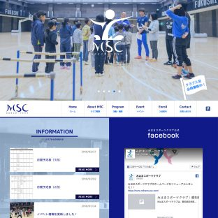 みはまスポーツクラブホームページ画像