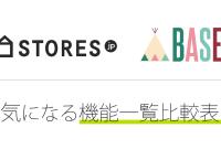 オンラインショッピングサービス STORES.jpとBASEの機能比較(比較一覧表あり) ※2020年1月まとめ