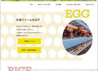 制作事例|杉浦ファーム(株式会社知多アグリ)ホームページ – 知多郡阿久比町